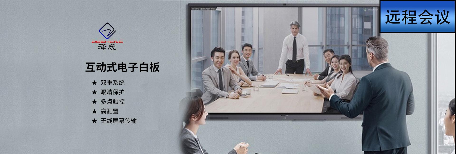 智能会议一体机